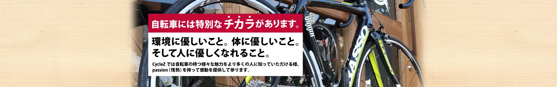 cyclez-slider02
